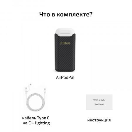 Ультрасовременный Premium Чехол Pitaka Air Pal для AirPods/AirPods II, черный , кевлар (арамид)