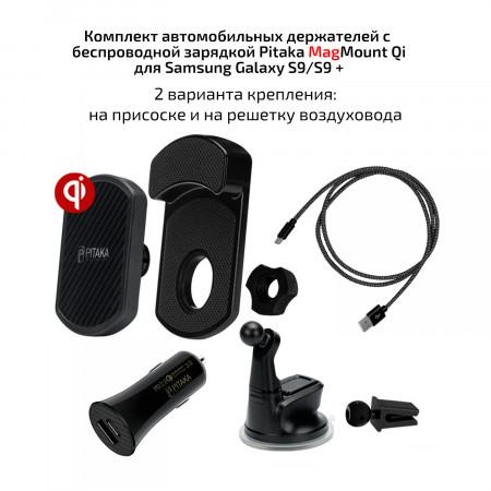 Автомобильный комплект держателей Pitaka с зарядкой MagEZ netic Mount Qi для Samsung Galaxy S9 / S9 Plus